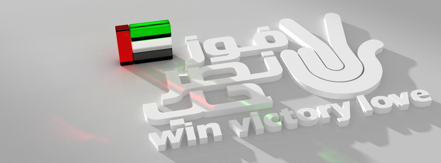win . victory . love by Digital-Saint