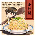 Egg Fried Rice by lovehotcake66