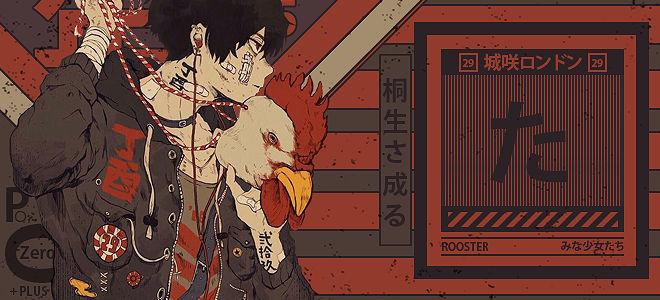 Rooster Hotline
