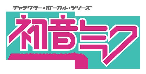 VOCALOID Hatsune Miku LOGO (PSD) DL by TOUKO-P