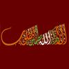 Arabic Calligraphy by Muslim-Women