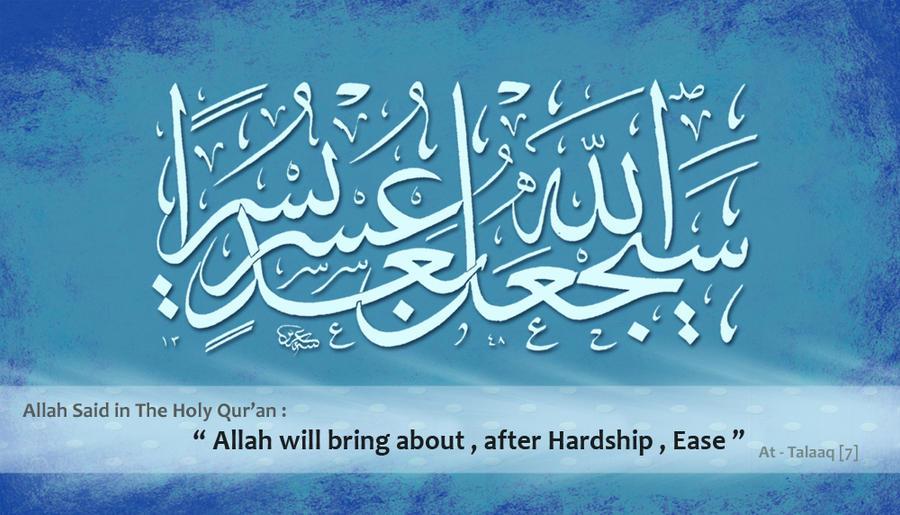 Wallpaper image Allah said in holy Quran