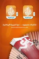 aljazeera_sport_beijing2008_ad by 3nc