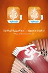 aljazeera_sport_beijing2008_ad