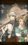 Jack Frost and Elsa: HISAME