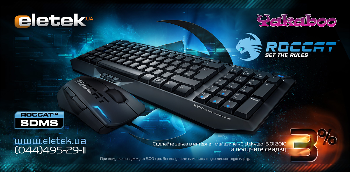 Roccat Flyer preview by gloaded
