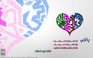 2o7eboka fee allah by myaz000