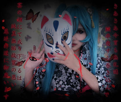 Vocaloid Cosplay Photo Contest - #132 AliCe