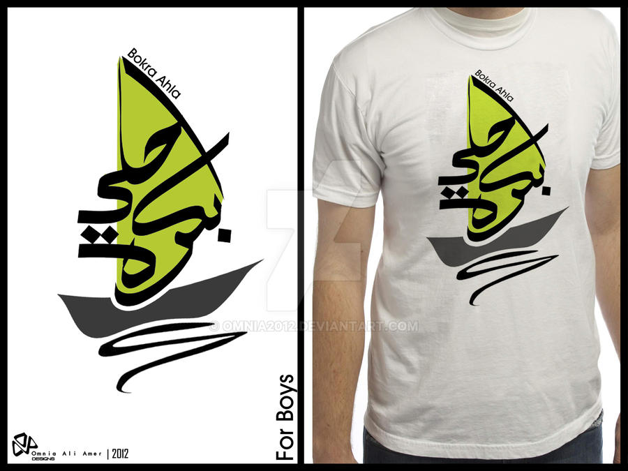 Tshirts In Arabic Calligraphy By Omnia2012 On Deviantart