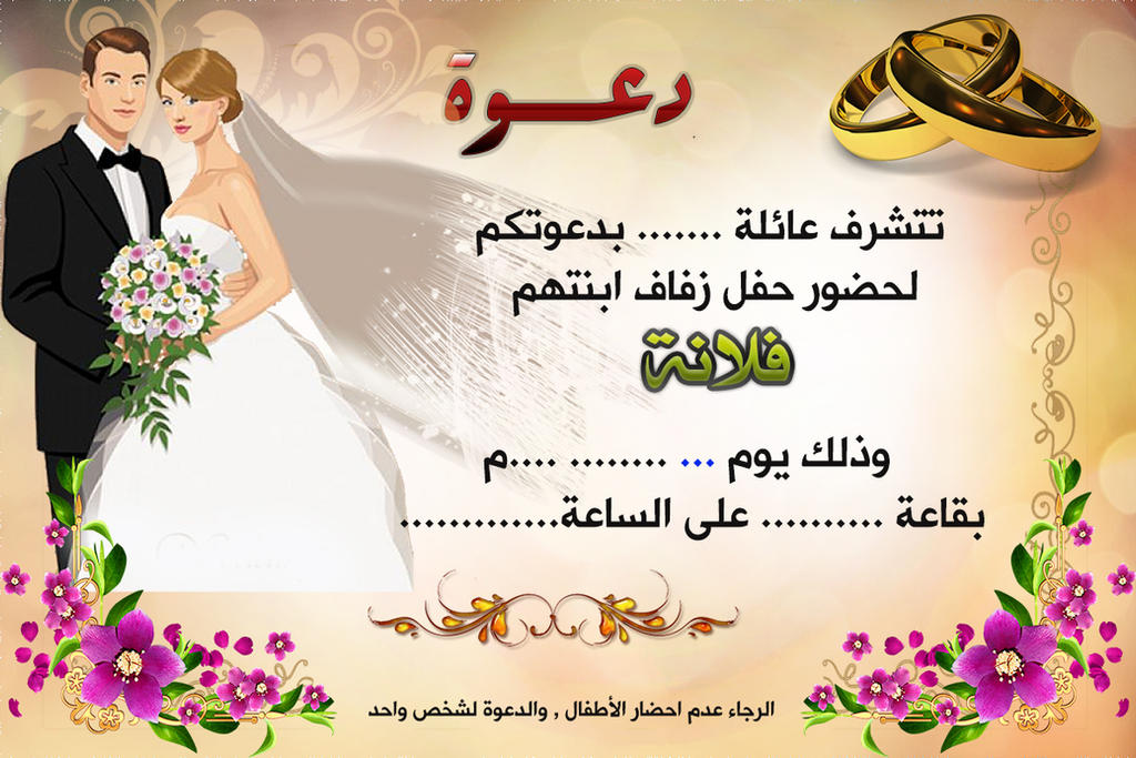 Carte invitation mariage by raouf007 on deviantart carte invitation mariage by raouf007 stopboris Images