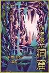 Doukutsu Cave