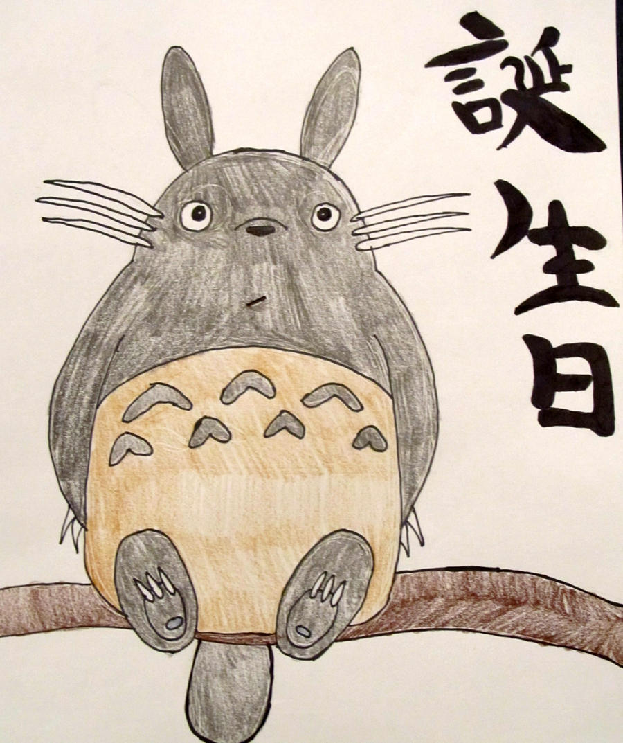 Totoro Birthday Card by BuickRegalRacecar56 on DeviantArt – Totoro Birthday Card