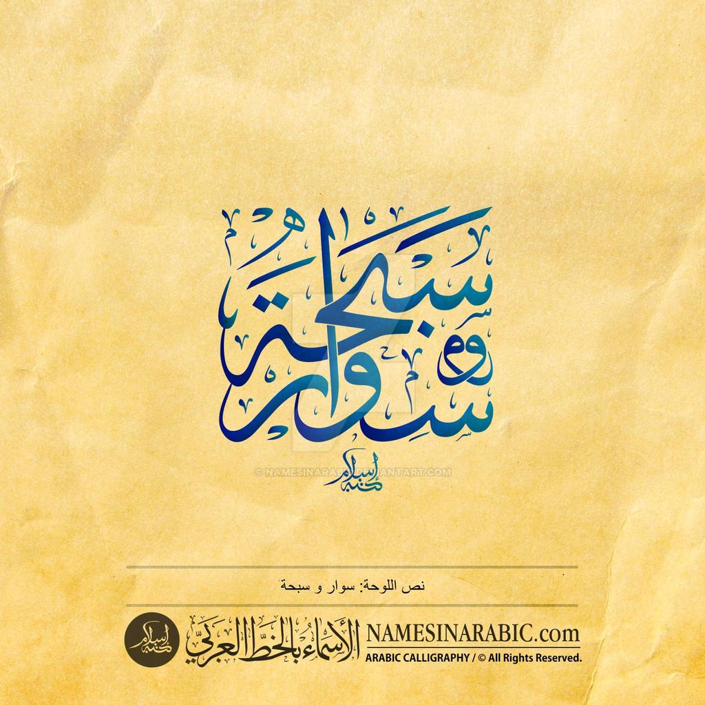 Sabha and Siwar in Thuluth Arabic Calligraphy by NamesInArabic
