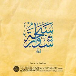 Sabha and Siwar in Thuluth Arabic Calligraphy