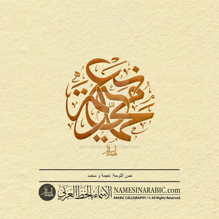 Naeema and Muhammad In Thuluth Arabic Calligraphy by NamesInArabic