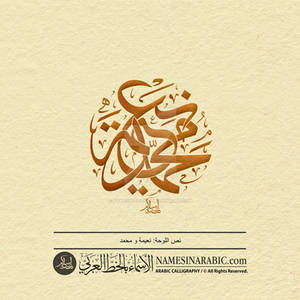 Naeema and Muhammad In Thuluth Arabic Calligraphy
