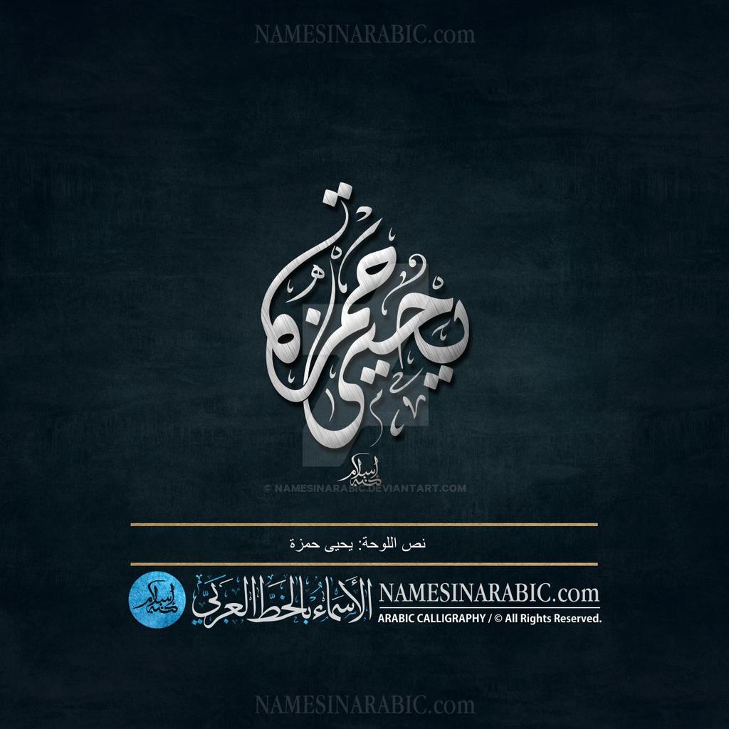 Yahya Hamzeh Name in Shaped Diwani Calligraphy by NamesInArabic