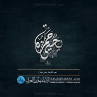 Yahya Hamzeh Name in Shaped Diwani Calligraphy