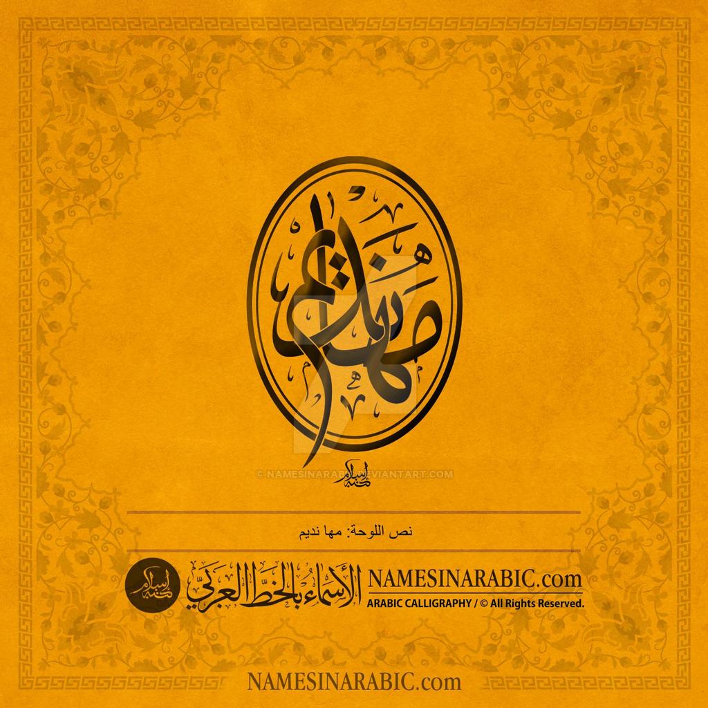 Maha Nadim in Circular Arabic Thuluth Calligrphy by NamesInArabic