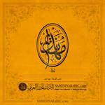 Maha Nadim in Circular Arabic Thuluth Calligrphy