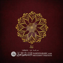 Name in Arabesque Mandala Diwani Calligraphy