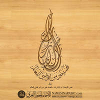 Mother of the Emirates in Arabic Calligraphy