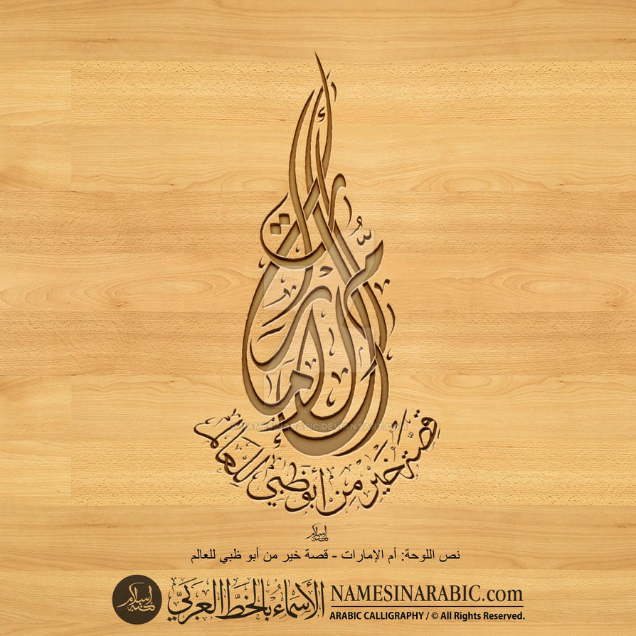 Mother of the Emirates in Arabic Calligraphy by NamesInArabic