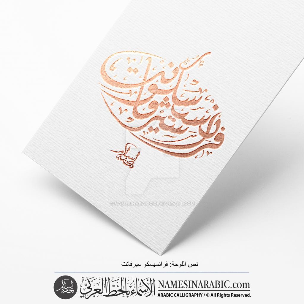 Decorative Circular Name in Arabic Calligraphy by NamesInArabic