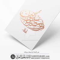 Decorative Circular Name in Arabic Calligraphy