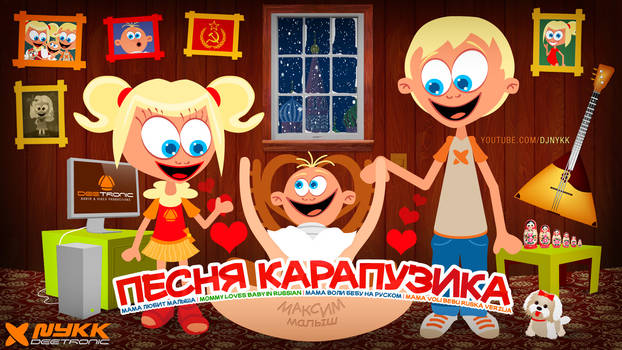 Mama Voli Bebu na RUSKOM - IN RUSSIAN