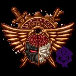 The Battlemaster Medal