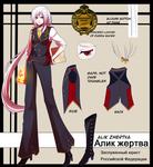 Character Sheet 4: Alik Zhertva