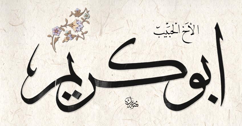 تصميم للحاج أبو كريم
