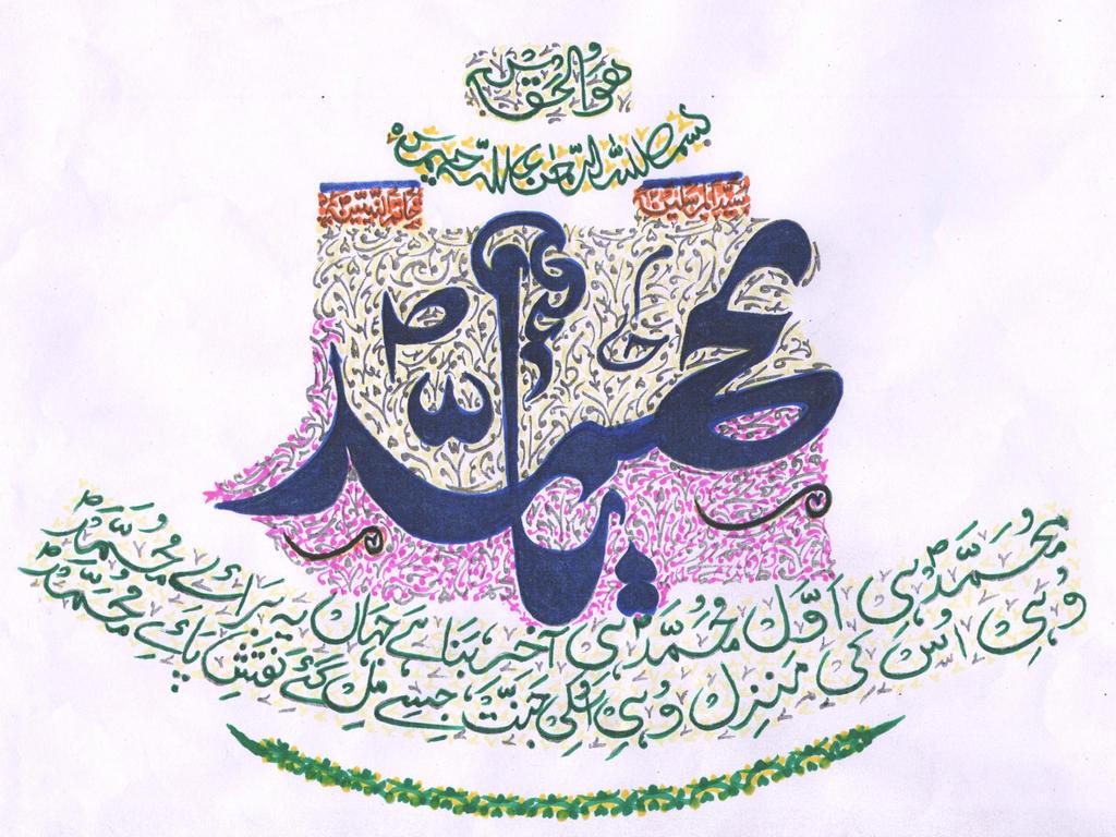 Ya Allah Ya Muhammad Ya Ali Wallpapers Ya Allah Ya Muhammad Y...