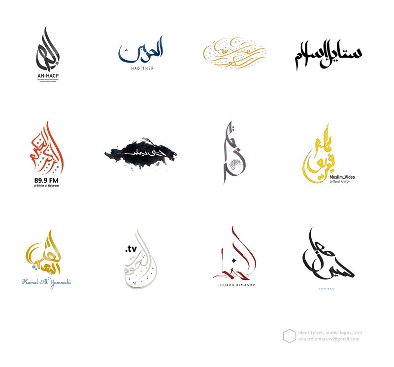 Arabic Logotypes 1 By Mystafa On Deviantart