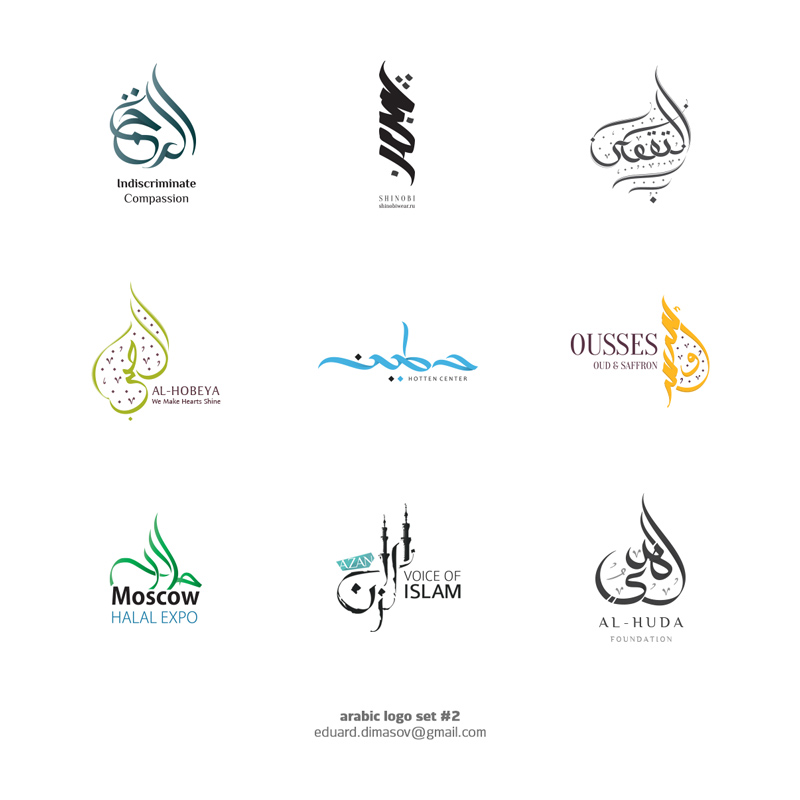 arabic logo set  2 by mystafaArabic Language Logo