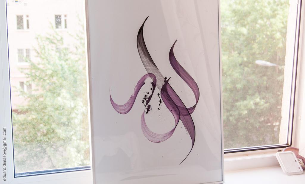 Allah by mystafa