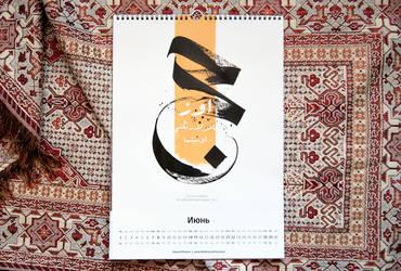 Hajj. Tatar calendar.