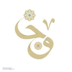 Dua Ibn Mashisha