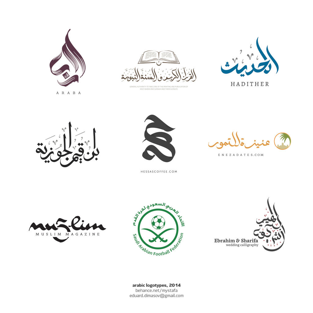 arabic logo set #4 by mystafa