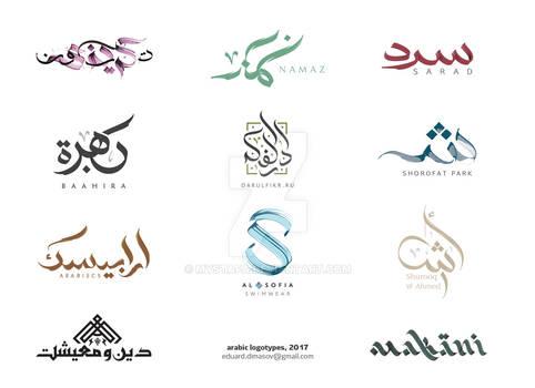 Arabic logotypes 2017