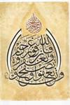 calligrapher AbdelNaser 2