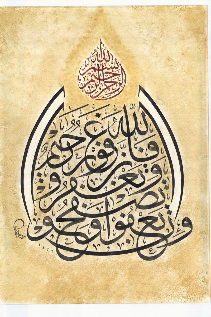 Turkish Calligraphers