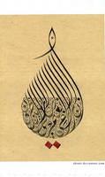 calligrapher Farouk Haddad 2