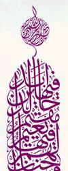 calligrapher Mohammad Haddad 6 by ACalligraphy