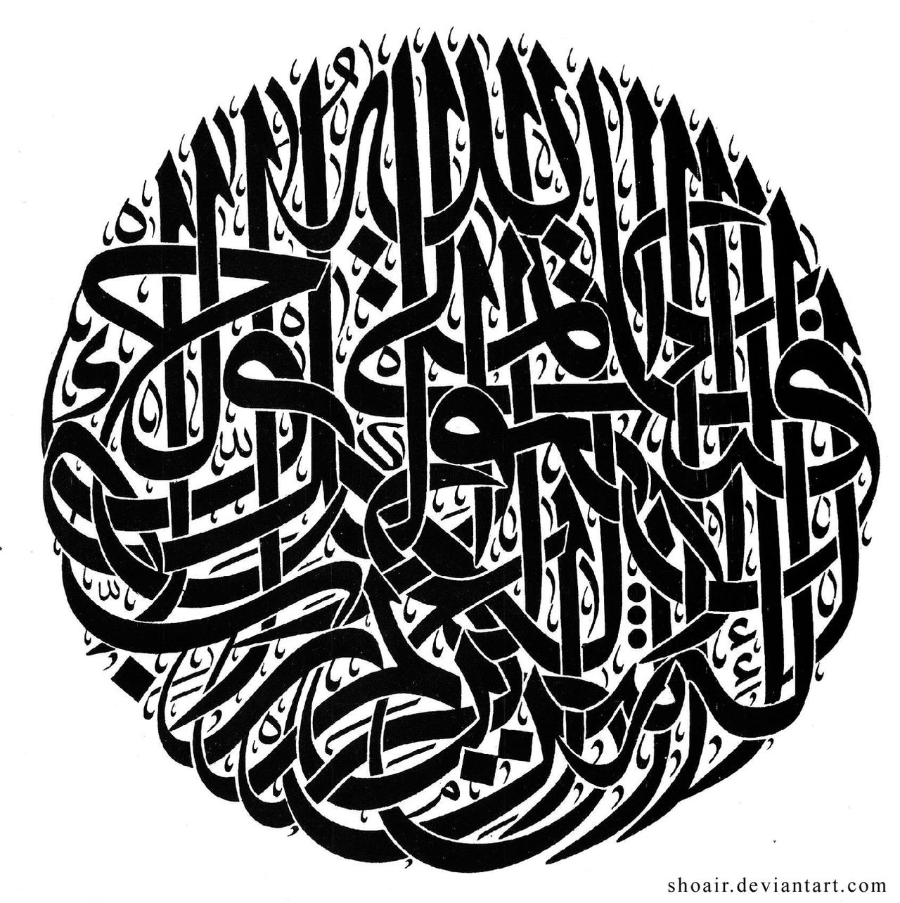 Beautiful Arabic Calligraphy Pics