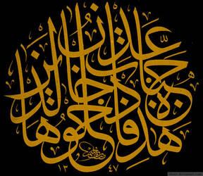 calligrapher Mustafa Halim by ACalligraphy