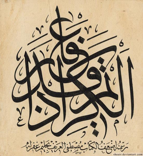 Calligrapher Mustafa Halim 3 By Acalligraphy On Deviantart