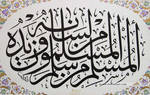 calligraphy Dawood Becktash 7