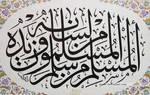 calligraphy Dawood Becktash 7 by ACalligraphy